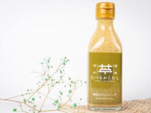 三種類の香ばしいナッツとヨーグルトとオリゴ糖の優しい甘さが素材を引き立てる。昭和村オリジナルのドレッシングです。
