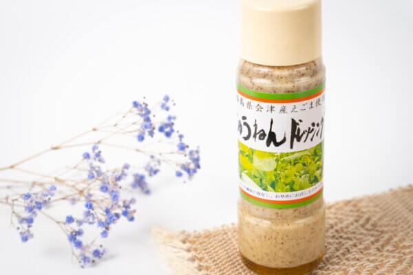 αーリノレン産を豊富に含む、じゅうねん(えごま)を使用した風味引き立つ、マヨネーズベースのごまドレッシングです。